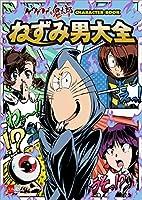ゲゲゲの鬼太郎 CHARACTER BOOK ねずみ男大全 (文春e-Books)