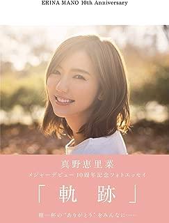 真野恵里菜メジャーデビュー10周年記念フォトエッセイ 『 軌跡 』