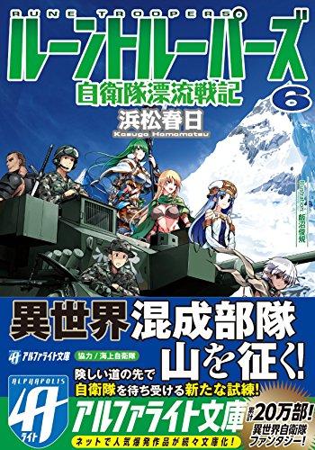 ルーントルーパーズ 6―自衛隊漂流戦記 (アルファライト文庫)