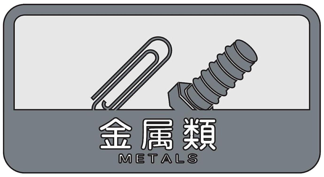 エントリ楽観商標山崎産業 ゴミ箱用分別シール C 金属類