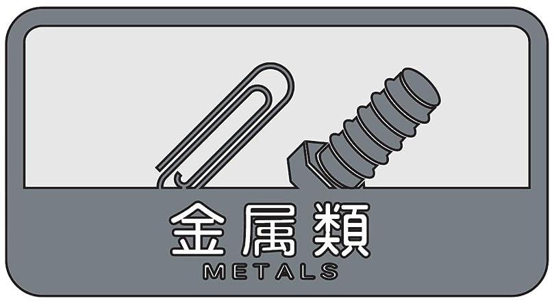 ブロッサムレジデンス優先山崎産業 ゴミ箱用分別シール C 金属類