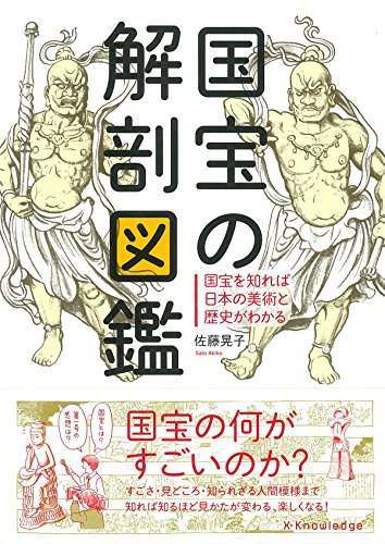 国宝の解剖図鑑の詳細を見る
