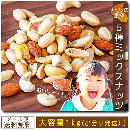 ミックスナッツ5種 1kg 送料無料 アーモンド バターピーナッツ カシューナッツ 珍豆 ジャイアントコーン