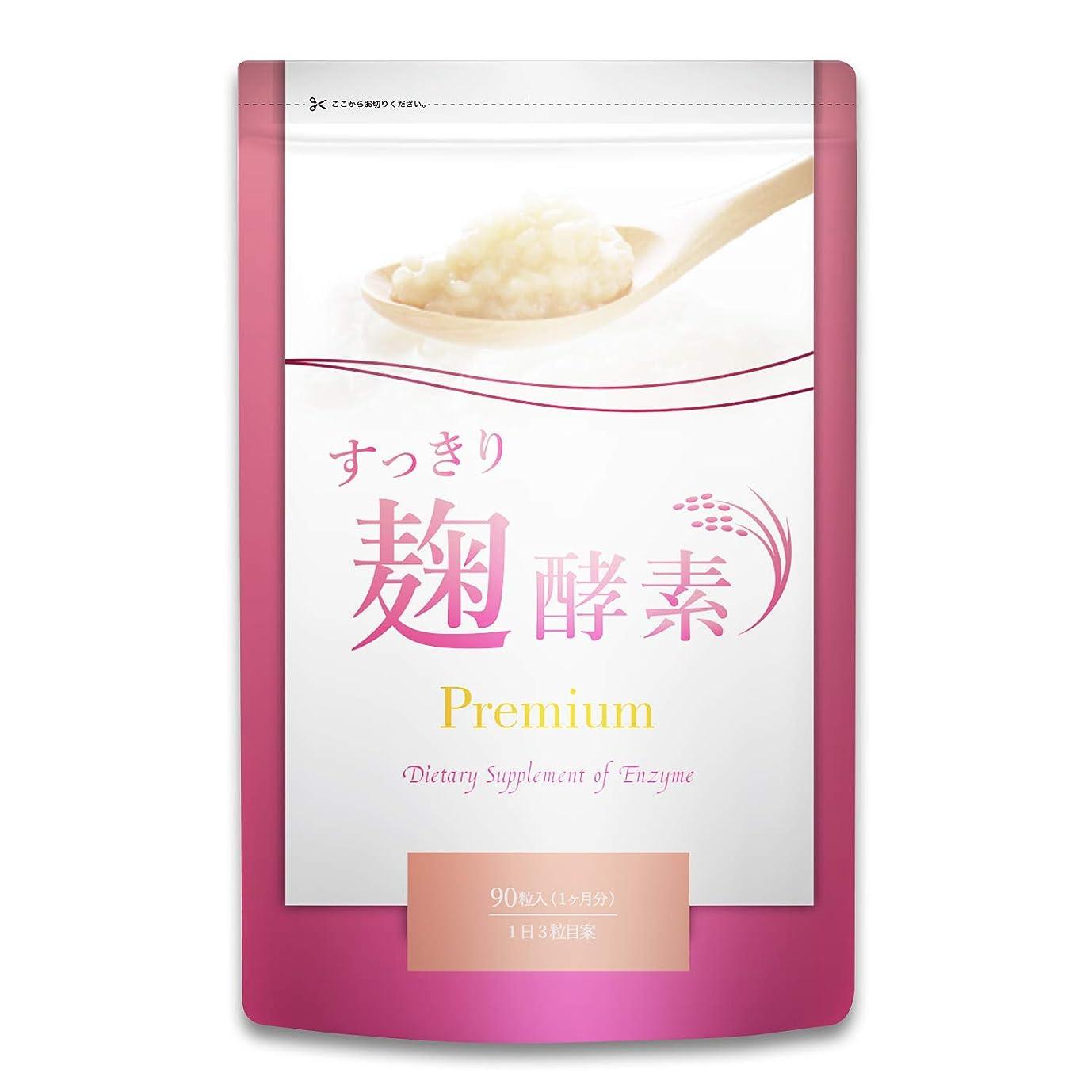 喉が渇いた吸うみがきますすっきり麹酵素Premium 7種の穀物酵素配合サプリメント 90粒 30日分
