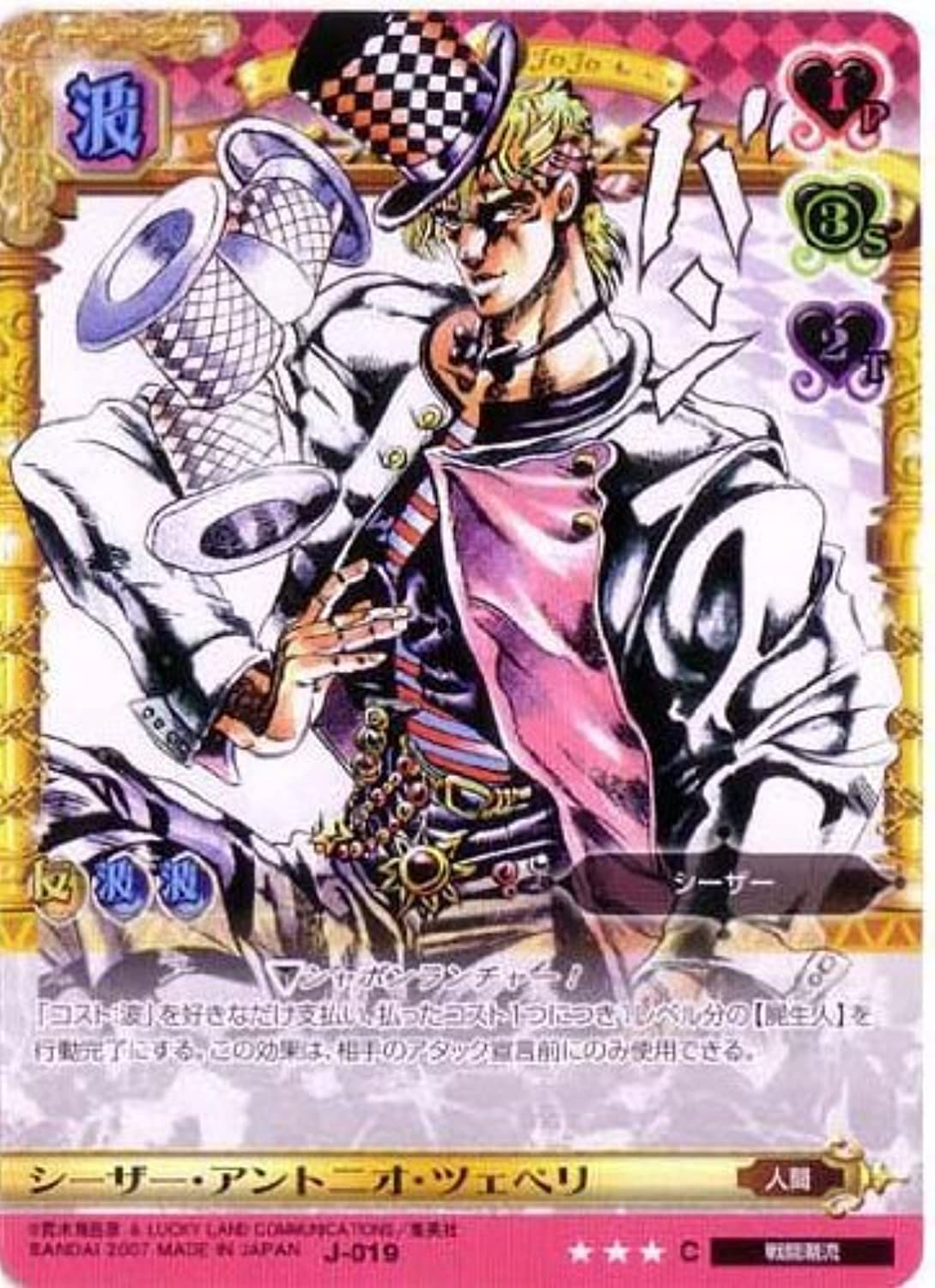 1 ABC series JoJo's Bizarre Adventure [common]  character card  J019 Caesar Antonio Zeppeli (Japan import   The package and the manual are written in Japanese)