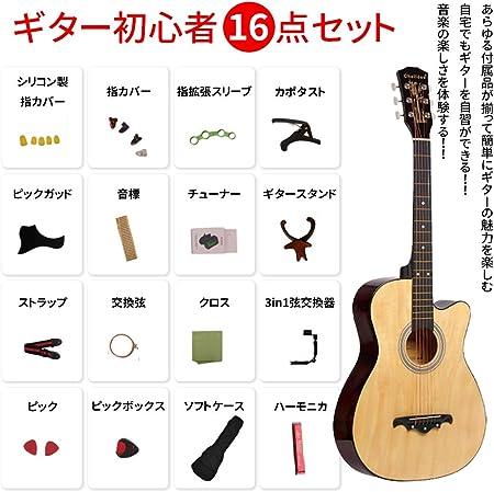 ギター 初心者 入門 アコースティック チューナーピックセット16点セット クラシックギター グラフィティ ブラウン