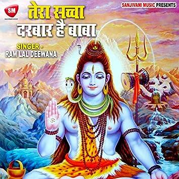 Tera Sachcha Darbar Hai Baba (Kanwar Geet)