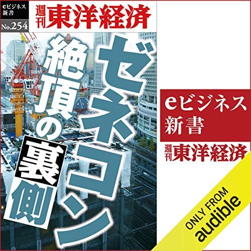 『ゼネコン 絶頂の裏側(週刊東洋経済eビジネス新書No.254)』のカバーアート