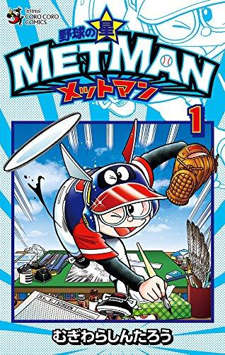 野球の星 メットマン (1) (てんとう虫コロコロコミックス)