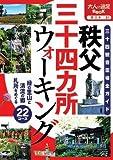 秩父三十四カ所ウォーキング (大人の遠足BOOK)