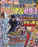 パチンコオリジナル必勝法デラックス 2013年 05月号 [雑誌]
