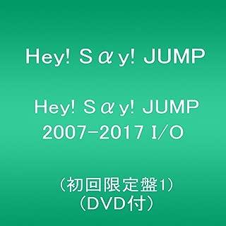 Hey! Say! JUMP 2007-2017 I/O(初回限定盤1)(DVD付)