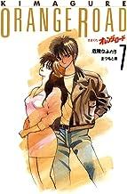 表紙: きまぐれオレンジ★ロード  7巻   まつもと泉