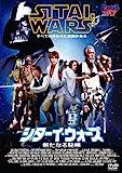 シターイ・ウォーズ -SITAI WARS- / 新たなる恥棒 DVD