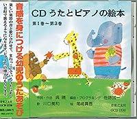 CD うたとピアノの絵本 音感を身につける幼児のうたあそび (OCD1530)
