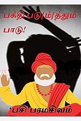 பக்தி படு[ம்]த்தும் பாடு! (Tamil Edition) Kindle Edition