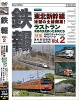 鉄報 Rail Topics Vol.2 [DVD]