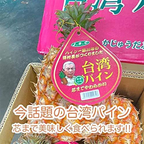 【台湾産】台湾パイナップル完熟金鑚パイン2~3玉約2.5kg~3kg大きさおまかせ