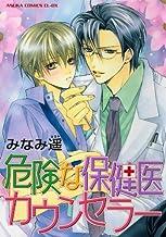 表紙: 危険な保健医カウンセラー (あすかコミックスCL-DX) | みなみ 遥