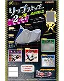 パーフェクト商事(PERFECTSYOUJI) バイクドレス リップストップバイクカバー ツートン 3L