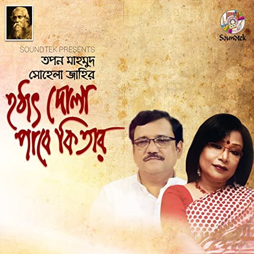 Tapan Mahmud, Sohela Jahir