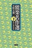 能楽名作選 下 原文・現代語訳 (角川学芸出版単行本)