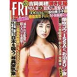 FRIDAY(フライデー) 2004年 8/6号[表紙]吹石一恵