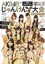AKB48 じゃんけん大会 公式ガイドブック2011