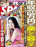 週刊SPA!9/8・15合併号(9/1発売)
