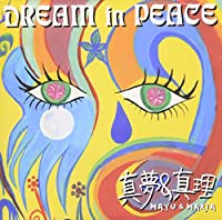 Dream in Peace