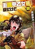 重機甲乙女 豆だけど 3 (芳文社コミックス)