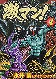激マン! 4 (ニチブンコミックス)