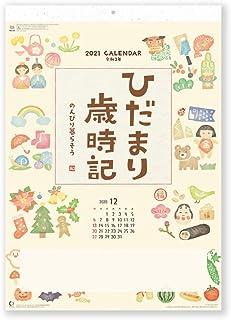 新日本カレンダー 2021年 カレンダー 壁掛け ひだまり歳時記 NK68