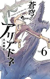 蒼穹のアリアドネ (6) (少年サンデーコミックス)