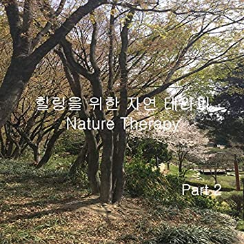 힐링을 위한 자연 테라피 Part 2 - 홍련봉공원 새소리