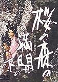 桜の森の満開の下[DVD]