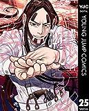 ゴールデンカムイ 25 (ヤングジャンプコミックスDIGITAL) - 野田サトル