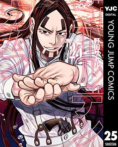 ゴールデンカムイ 25 (ヤングジャンプコミックスDIGITAL)