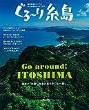 ぐる〜り糸島3