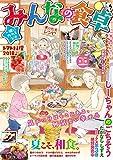 みんなの食卓 夏の和食レシピ (ぐる漫)