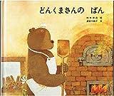どんくまさんのぱん (1982年)