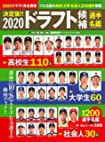 2020 ドラフト候補選手名鑑 (週刊ベースボール別冊秋嵐号)