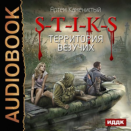 The Territory of the Lucky Ones [Russian Edition] audiobook cover art