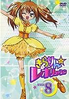 きらりん☆レボリューション STAGE 8 [DVD]