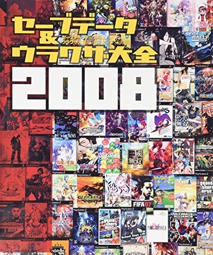 セーブデータ&ウラワザ大全2008 セーブデータPS2対応&ウラワザ大全PS、PS2、PSP、PS3、対応2008