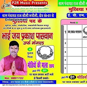 Mukhiya, Parchar Mangal