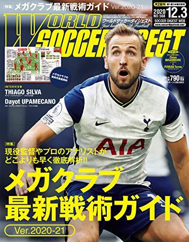 WORLD SOCCER DIGEST 2020/12/3号 [雑誌]