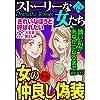 ストーリーな女たち Vol.62 女の仲良し偽装 [雑誌]