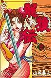 龍狼伝(27) (月刊少年マガジンコミックス)