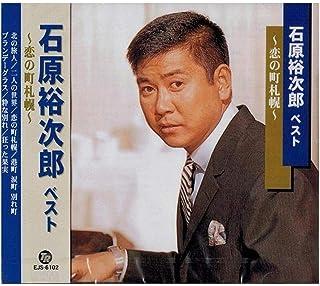 CD 石原裕次郎 ベスト ~恋の町札幌~ EJS-6102 【人気 おすすめ 通販パーク】